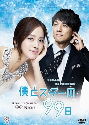 image of drama Boku to Star no 99 Nichi [JDRAMA]